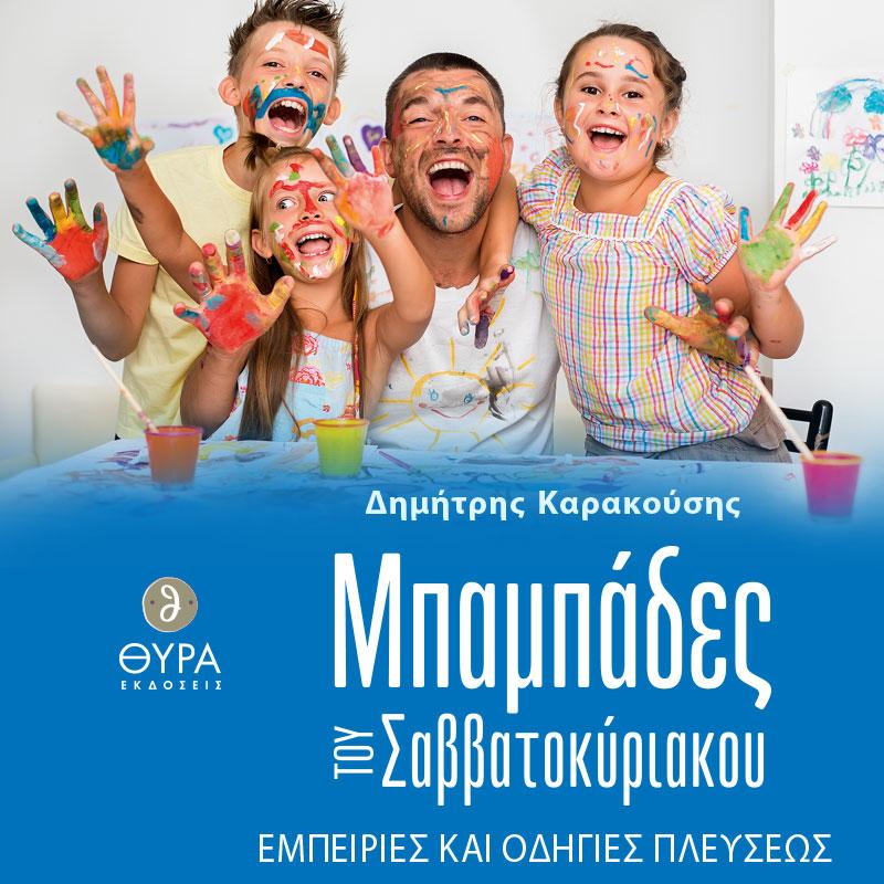 Mpampades_mamagiaSPiti