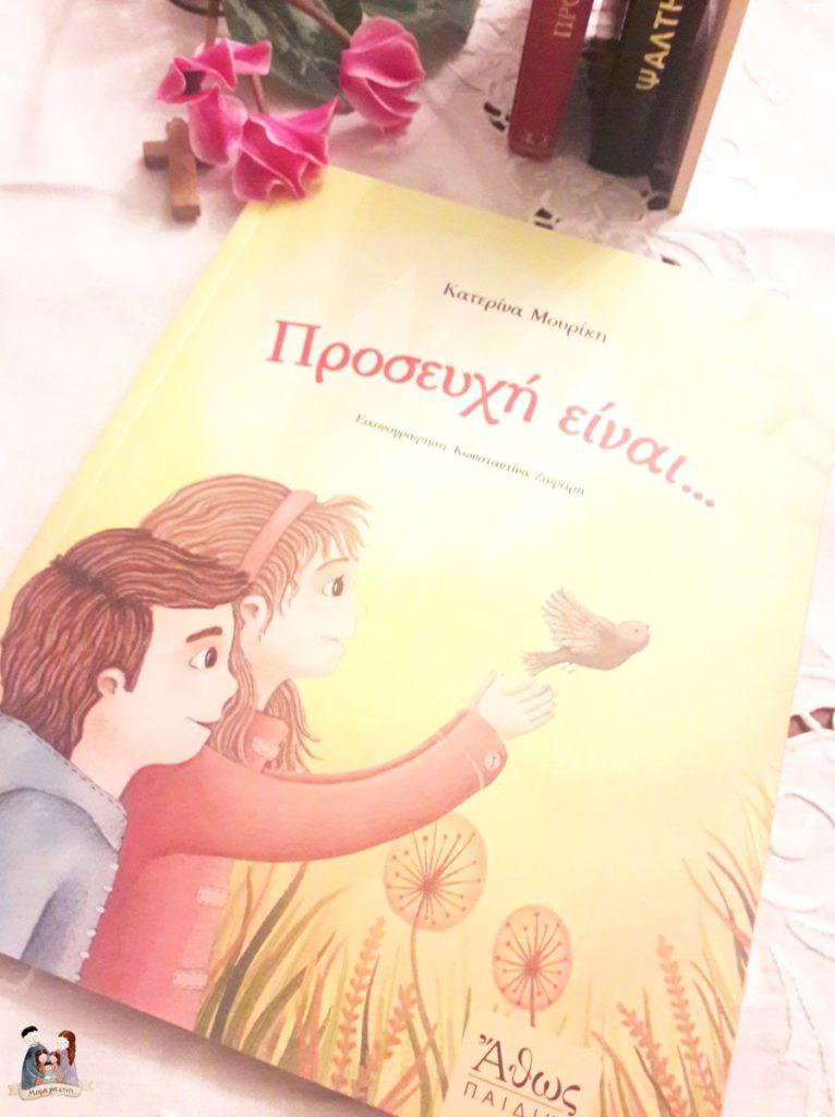 Προσευχή είναι Εκδόσεις Άθως Παιδικά