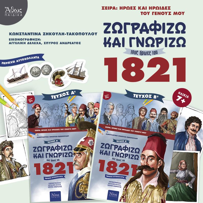 ΖΩΓΡΑΦΙΖΩ ΗΡΩΕΣ 1821