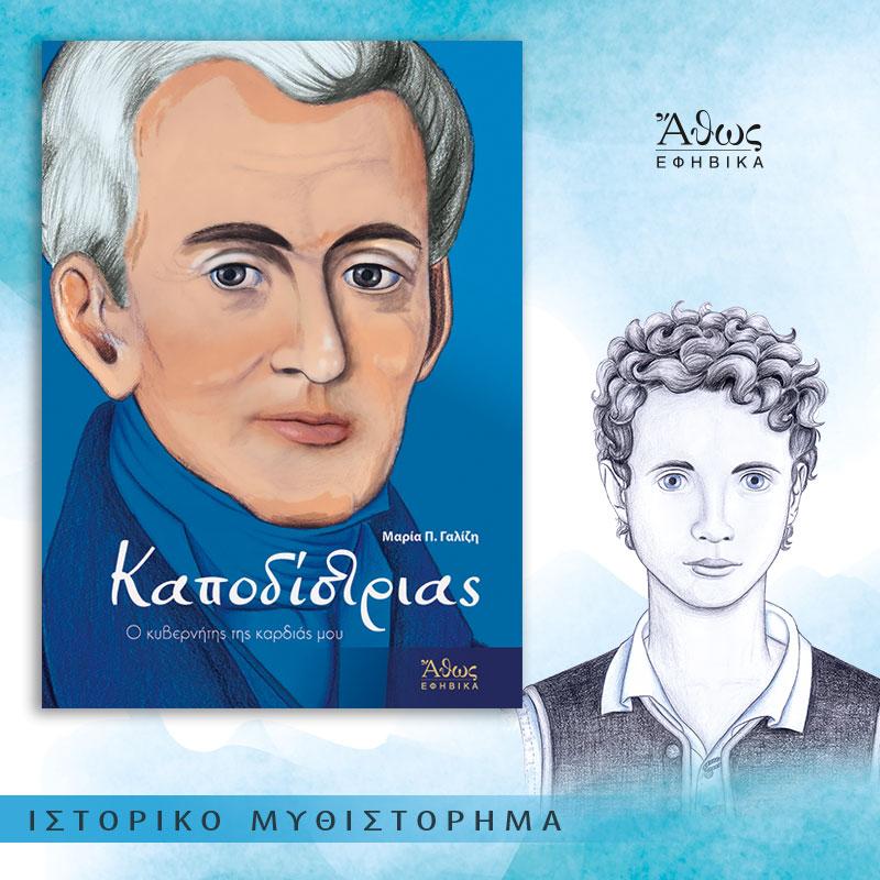 Kapodistrias_mamagiaSPiti